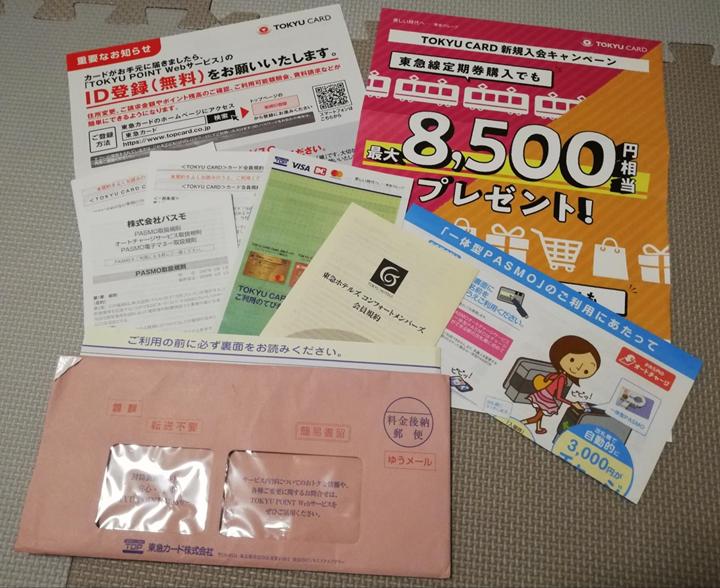 手順1.TOKYU CARDを発行する