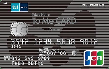 To Me CARD Prime(JCB)