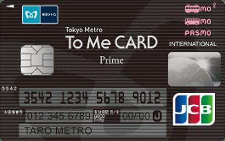 To Me CARD Prime PASMO(JCB)