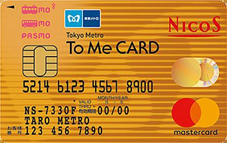 To Me CARD PASMOゴールドカード(NICOS)