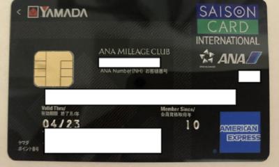 ヤマダLABI ANAマイレージクラブカード セゾン アメリカン・エキスプレス・カードをお得に活用する方法