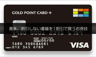 最大10%引き!ゴールドポイントカード・プラスを使って、ヨドバシ・ドット・コムで書籍を購入するお得技。ヨドバシ・ドット・コムで高還元を受けられるクレジットカード